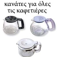 Κανάτες για καφετιέρες
